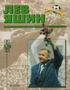 Lev Yashin (biographical essay)