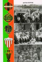 Football in Plovdiv (1911-1951)