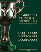 Ukrainian Football Championships - Volume 3 (2001 - 2004)